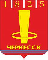 Передать показания счётчиков Черкесск