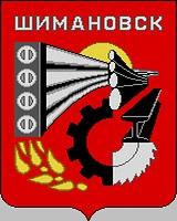 Передать показания счётчиков Шимановск