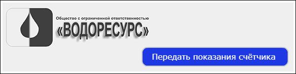 Передать показания счётчиков ООО Водоресурс Сасово
